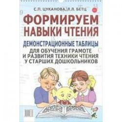 Формируем навыки чтения