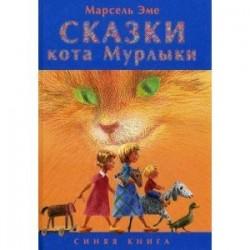 Сказки кота Мурлыки. Синяя книга