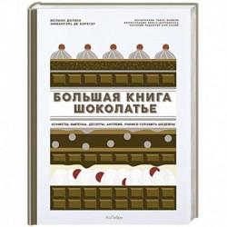 Большая книга шоколатье. Конфеты, выпечка, десерты, антреме. Учимся готовить шедевры