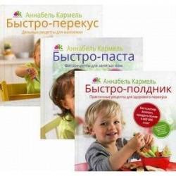 Быстро-рецепты для самых маленьких (комплект из 3-х кн.)