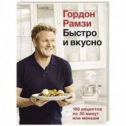 Быстро и вкусно.100 рецептов по 30 минут или меньше