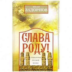 Слава Роду! Этимология русской жизни