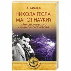 Никола Тесла - маг от науки?