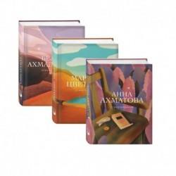 Женская лирика (комплект из 3 книг)