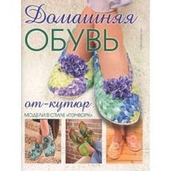 Домашняя обувь от-кутюр. Модели в стиле 'пэчворк'