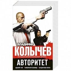 Авторитет (комплект из 3 кн.).