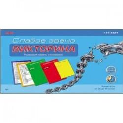 Викторина 100 карточек 'СЛАБОЕ ЗВЕНО' (И-1134)
