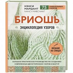 Бриошь. Энциклопедия узоров.