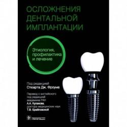 Осложнения дентальной имплантации.Этиология,профилактика и лечение
