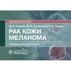 Онкология.Рак кожи.Меланома:руковод.для врачей