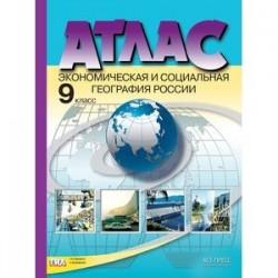 Экономическая и социальная география России. 9 класс. Атлас. ФГОС