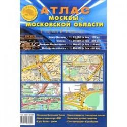 Атлас Москвы и Московской области (4 карты в 1 атласе)
