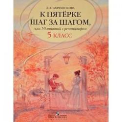 К пятерке шаг за шагом, или 50 занятий с репетитором. Русский язык. 5 класс