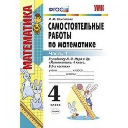 Математика. 4 класс. Самостоятельные работы к учебнику М.И. Моро и др. Часть 1