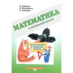 Математика. 3 класс. Рабочая тетрадь. Вычисления в пределах тысячи. ФГОС