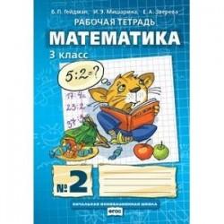 Математика. 3 класс. Рабочая тетрадь №2. ФГОС