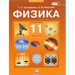 Физика. 11 класс. Учебник. ФГОС