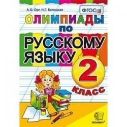Олимпиады по русскому языку. 2 класс