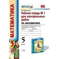 Рабочая тетрадь №1 для контрольных работ по математике. К учебнику Н.Я. Виленкина 'Математика. 5 класс'