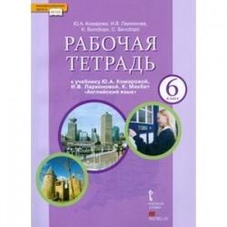 Английский язык 6 класс. Рабочая тетрадь + CD