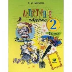 Литературное чтение. Учебник для 2 класса начальной школы. В 2-х кн. Книга 2. Слово к сказке