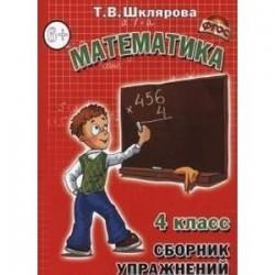 Сборник упражнений по математике. 4 класс. ФГОС