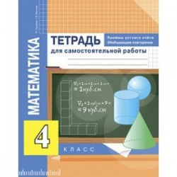 Математика. 4 класс. Приемы устного счета. Тетрадь для самостоятельной работы
