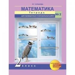 Математика. 2 класс. Тетрадь для проверочных и контрольных работ №2