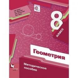 Геометрия. 8 класс. Методическое пособие. ФГОС
