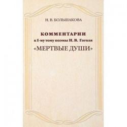 Комментарии к 1 тому поэмы Н. В. Гоголя 'Мертвые души'