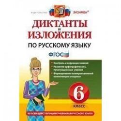 Диктанты и изложения по русскому языку 6 класс