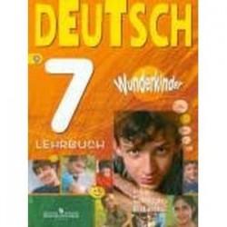Немецкий язык 7 класс