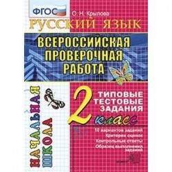 ВПР Русский язык 2класс. ТТЗ. 10 вариантов. ФГОС