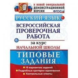 Русский язык. Всероссийская проверочная работа за курс начальной школы. Типовые задания