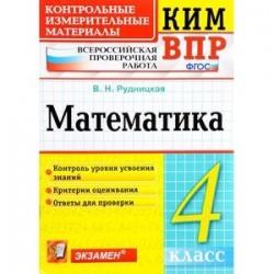 ВПР КИМ Математика 4 класс