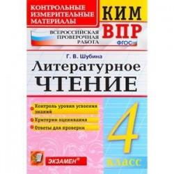 ВПР КИМ Литературное чтение 4 класс
