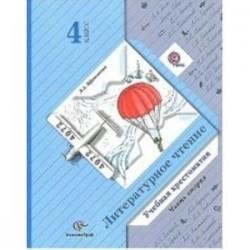 Литературное чтение. 4 класс. Хрестоматия. В 2-х частях. Часть 2