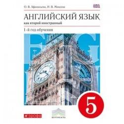 Английский язык как 2-й иностранный. 1 год обучения. 5 класс. Учебник. Вертикаль. ФГОС