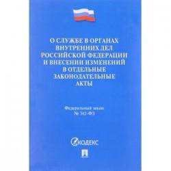 Федеральный закон «О службе в органах внутренних дел Российской Федерации и внесении изменений в отдельные