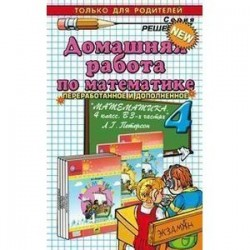 Домашняя работа по математике за 4 класс к учебнику Л.Г.Петерсон 'Математика. 4 класс'