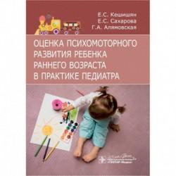 Оценка психомоторного развития ребенка раннего возраста в практике педиатра