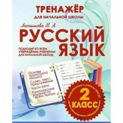 Русский язык 2 класс.Тренажер для начальной школы