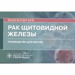 Рак щитовидной железы.Руководство для врачей