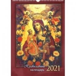 Календарь на 2021 год 'Иконы' перекидной