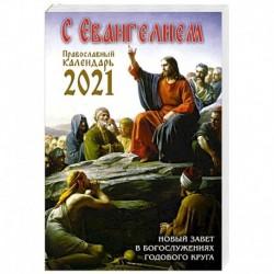 Календарь православный на 2021 год с Евангелием. Новый Завет в богослужениях годового круга