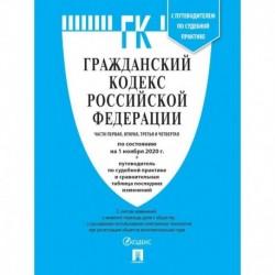 Гражданский кодекс РФ Ч.1,2,3 и 4