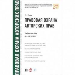 Правовая охрана авторских прав.Уч.пос.для магистров