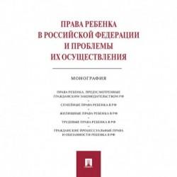 Права ребенка в Российской Федерации и проблемы их осуществления:монография