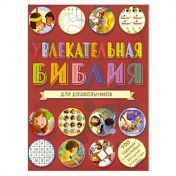 Увлекательная Библия для дошкольников