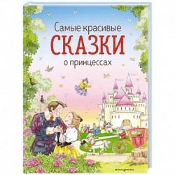 Самые красивые сказки о принцессах